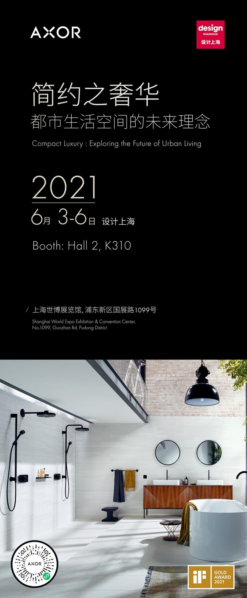 设计上海2021即将开展AXOR雅生演绎简约奢华新风